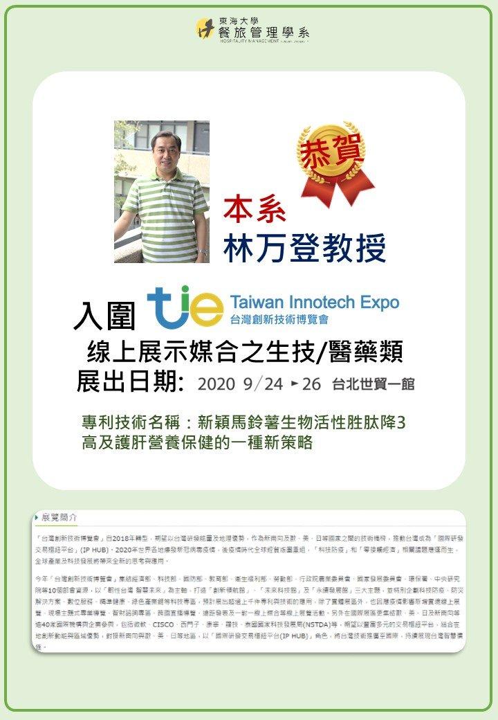 恭賀!本系林万登教授 入圍2020台灣創新技術博覽會