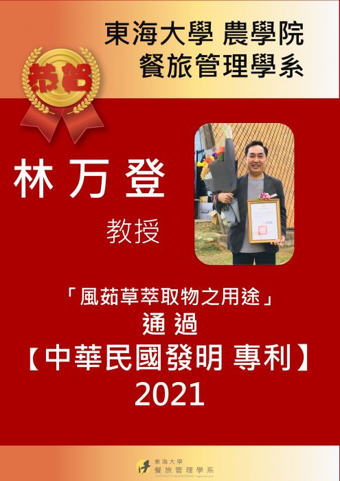 恭賀!本系林万登教授榮獲「2021中華民國發明專利」