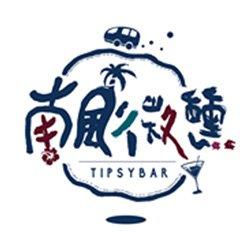Tipsy Bar 南風微醺