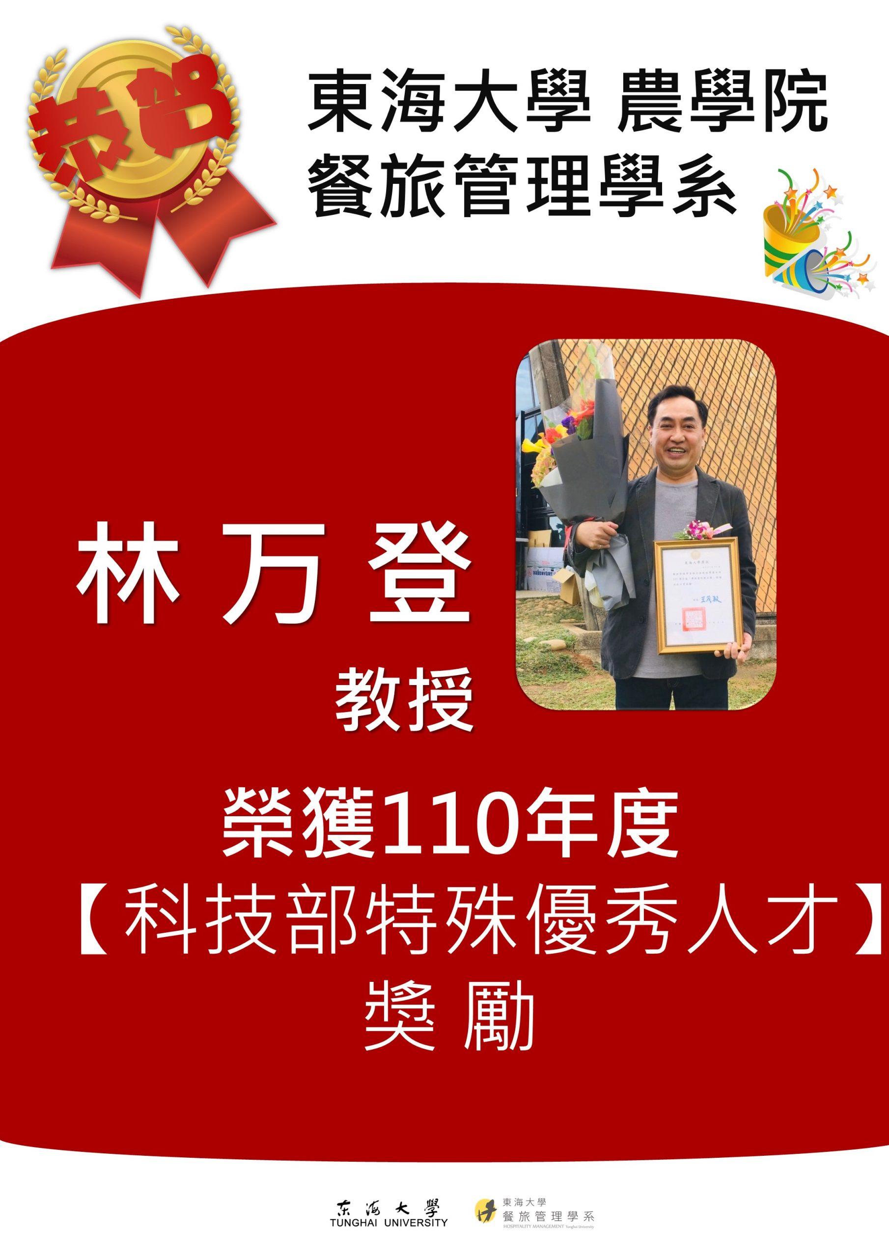 恭賀 本系林万登老師榮獲110 年度科技部特殊優秀人才獎勵