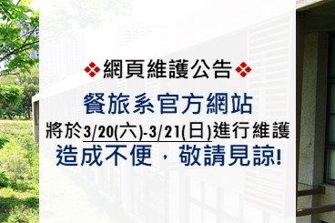 餐旅系3/20-3/21官方網站維護公告