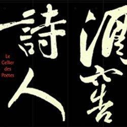 Le cellier des poètes 詩人酒窖