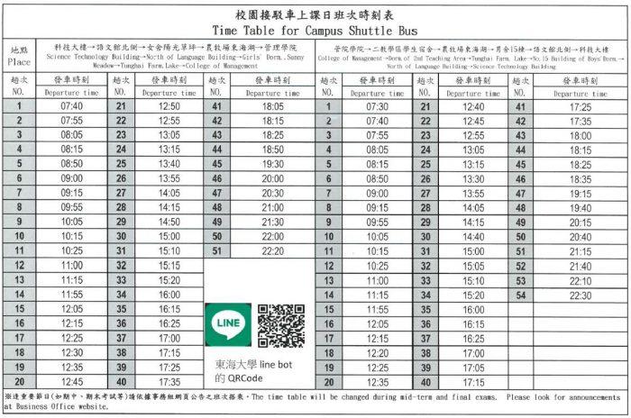 109學年校園接駁車班次表及收費標準