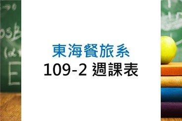 109-2餐旅系週課表1100107