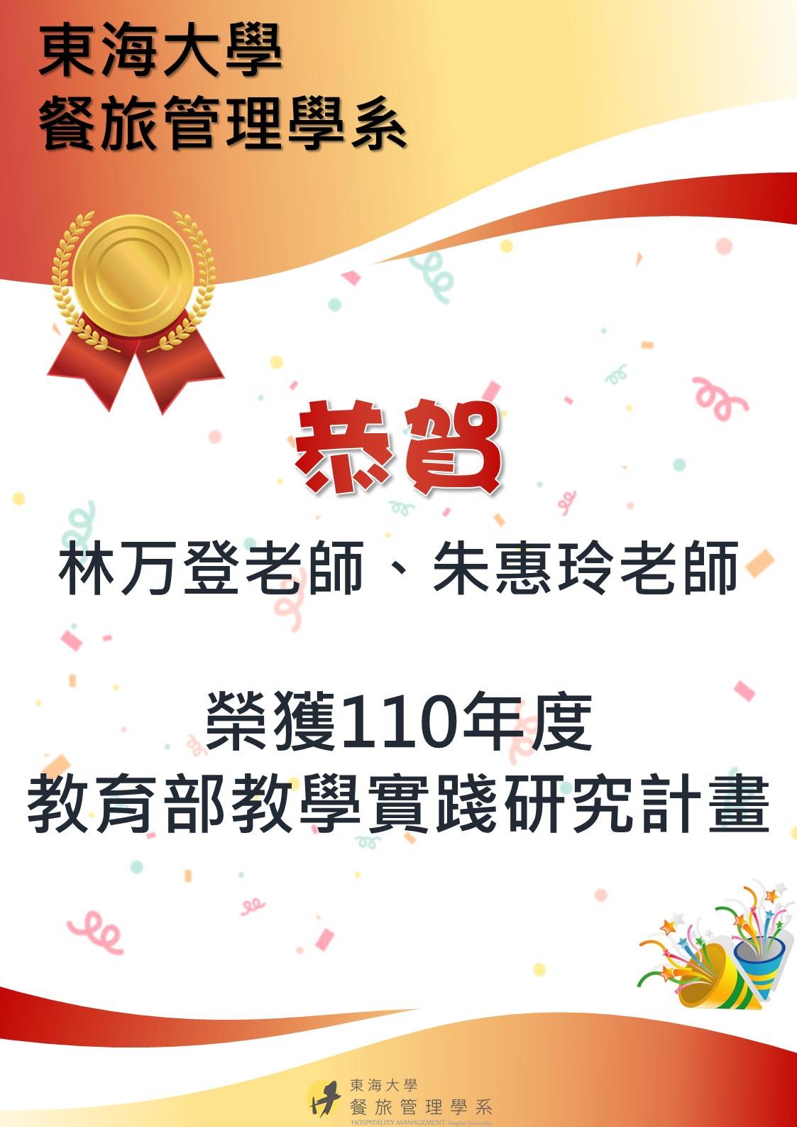恭賀 本系林万登老師、朱惠玲老師,榮獲110 年度教育部教學實踐研究計畫補助