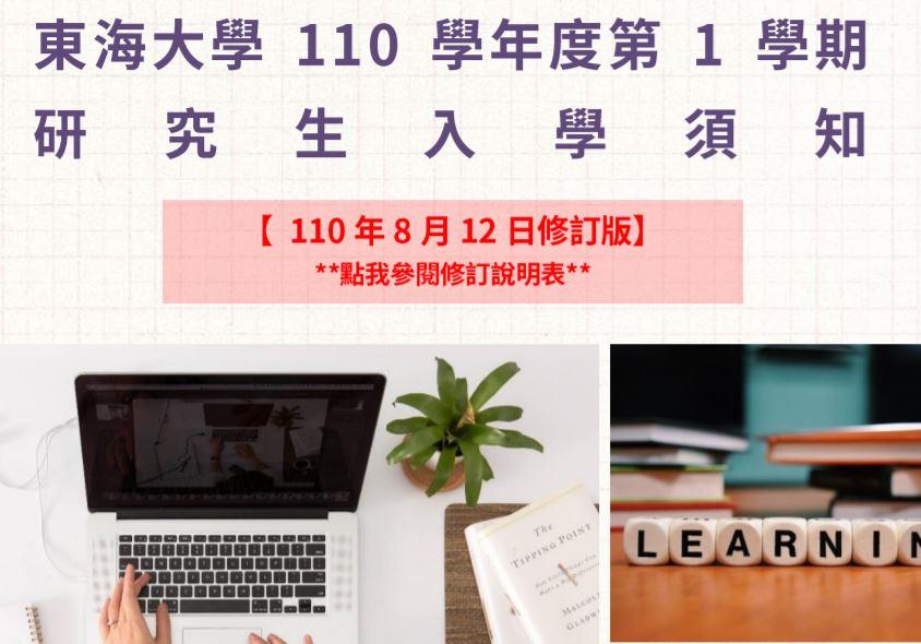 110學年度第1學期新生入學須知_研究生(1100812修訂)