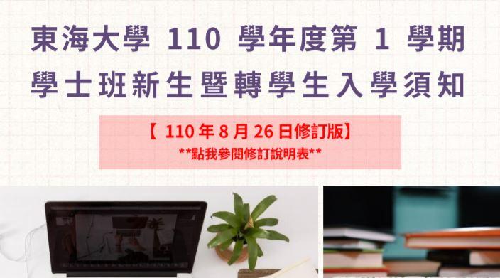 110學年度第1學期新生入學須知_學士班暨轉學生(1100826修訂)