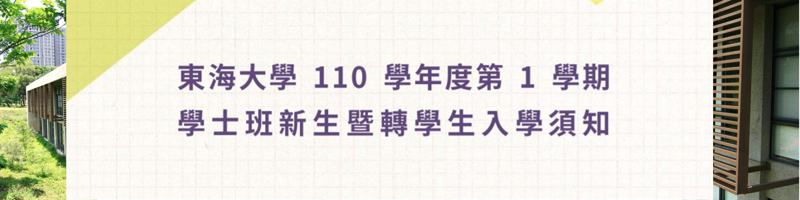 110-1新生入學