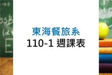 110-1餐旅系週課表(0719更新版)