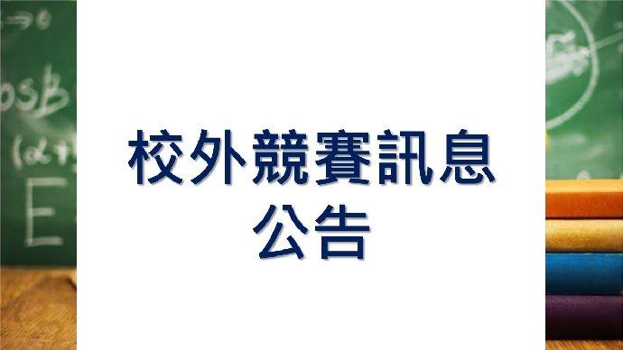 2021義大觀餐盃台灣在地創意伴手禮競賽