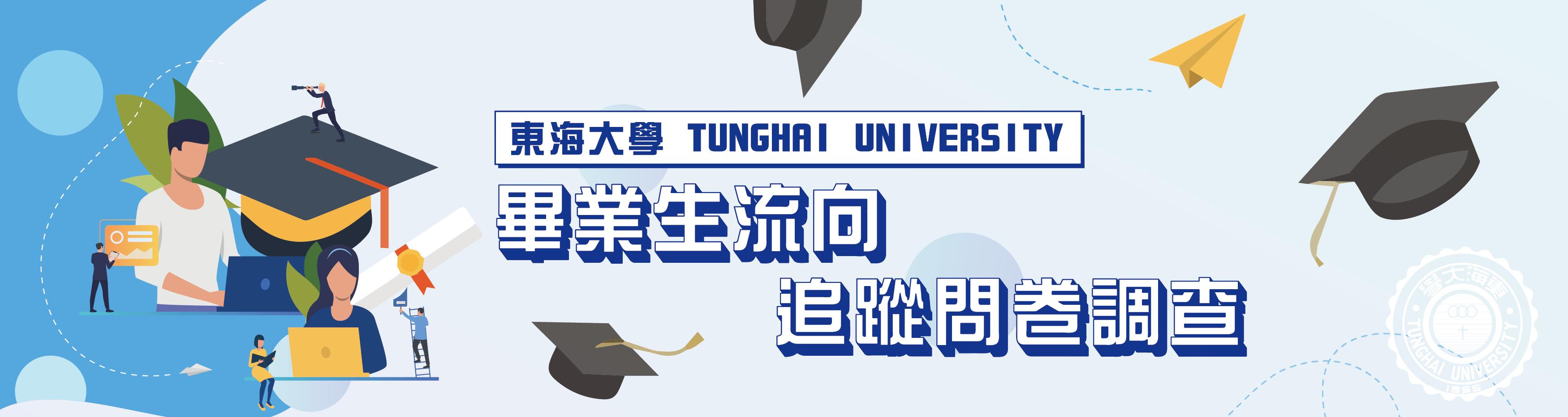 【東海大學】進行畢業1.3.5年畢業生流向調查-填問卷抽好禮.iPad送給你!