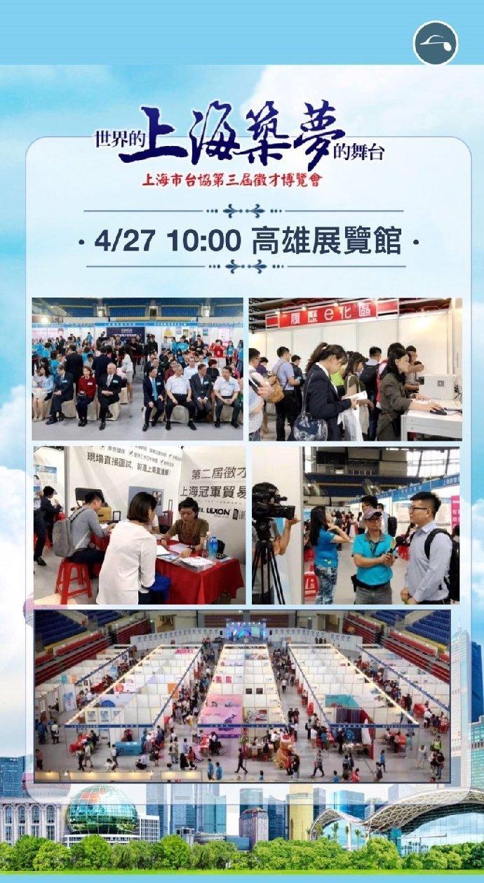 2019上海市台協第三屆徵才博覽會